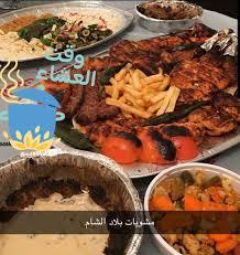 مطعم مشويات بلاد الشام