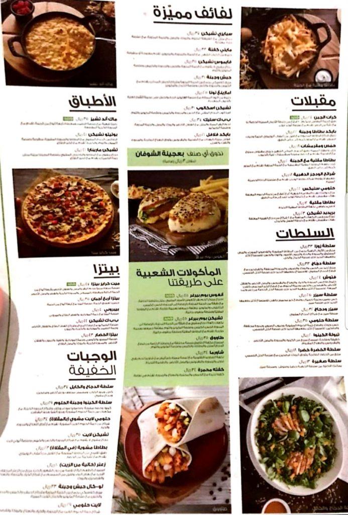 مطعم زعتر وزيت Zaatar1234zeit الاسعار المنيو الموقع مطاعم و كافيهات الشرقية