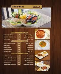 منيو مطعم شجرة الدر في الخبر