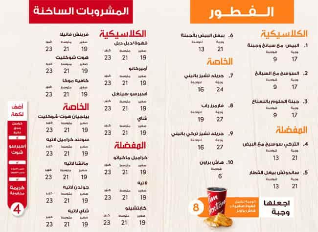 مقهي تيم هورتنز الجبيل الاسعار المنيو الموقع مطاعم و كافيهات الشرقية