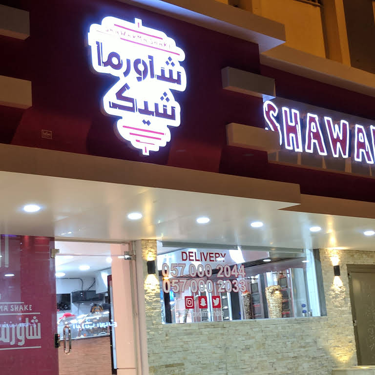 افضل مطاعم طريق الملك عبدالله الاحساء
