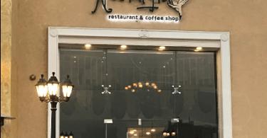 مقهى ومطعم نوستالجيا Nostalgia