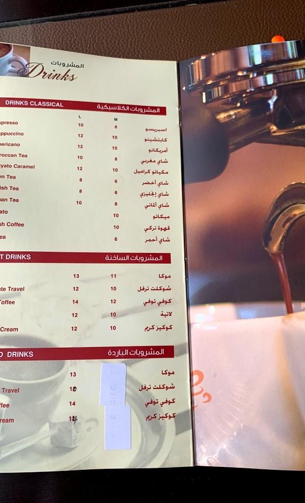 منيو قهوه الشاطئ السعوديه