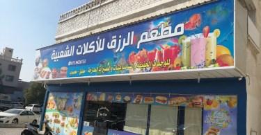 عنوان مطعم الرزق الدمام