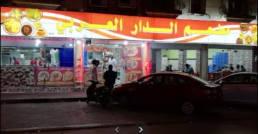 مطعم الدار العربي الخبر