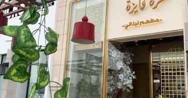 مطعم سفرة فايزة الدمام