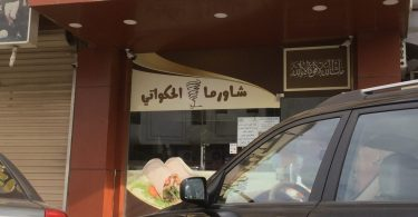 مطعم شاورما حارة الحكواتي