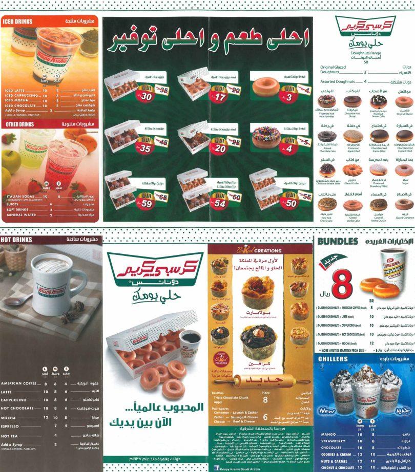 مطعم كرسبي كريم الخبر الأسعار المنيو الموقع مطاعم و كافيهات الشرقية