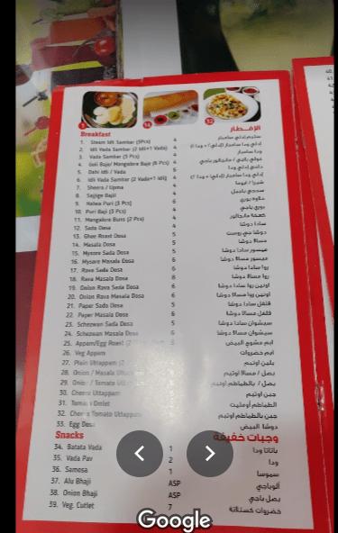 منيو مطعم غارنيش الدمام منيو
