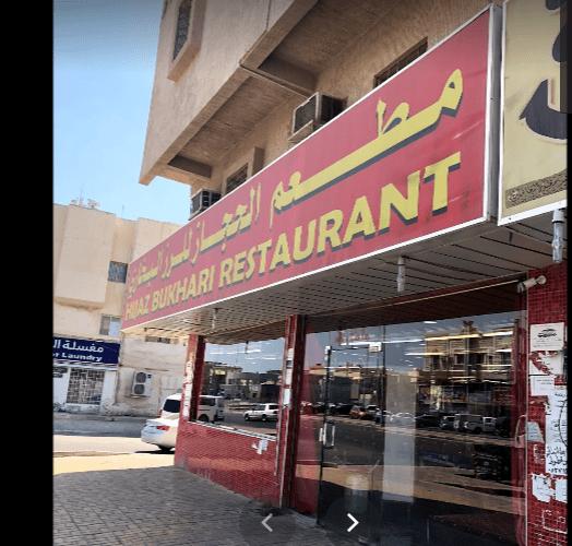 مطعم الحجاز للرز البخارى
