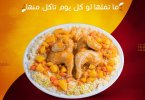 مطعم القدر الكاتم الظهران