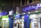 مطعم سناك هاوس الظهران