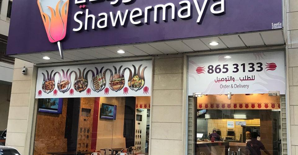 مطعم شاورمايا Shawermaya