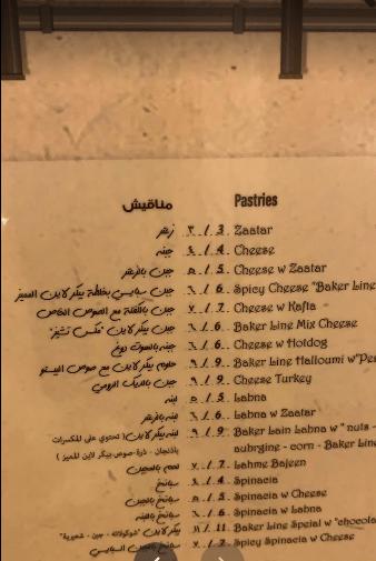 منيو مطعم بيكر لاين الدمام