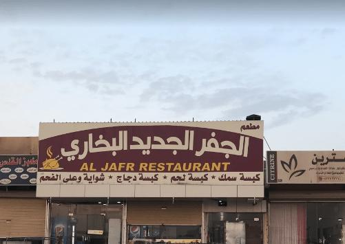 مطعم الجفر البخاري