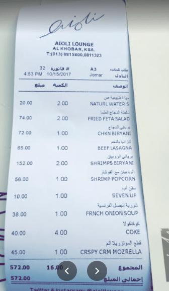 منيو مطعم آيولي لاونج الخبر
