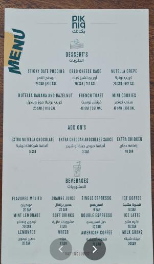 منيو مطعم بكنيك الخبر
