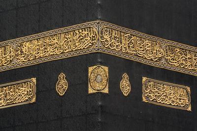Toile tissus Kaaba Hajj Omra