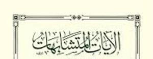 ayat mutasyabihat