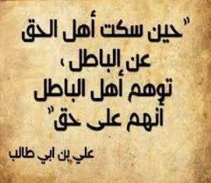 hikmah ali bin abi thalib