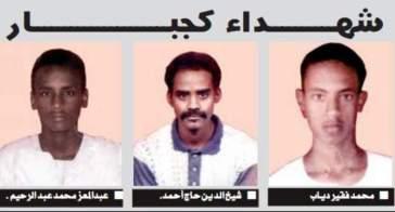 إحياء الذكرى الحادية عشر لمقتل شهداء كجبار