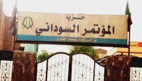""""""" المؤتمر السوداني"""" يكشف عن استمرار اعتقال عدد من منسوبيه بالأقاليم"""