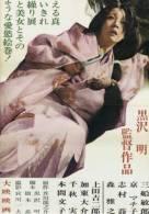"""جلسة مشاهدة للفيلم الياباني """"راشمون"""" بنادي السينما"""