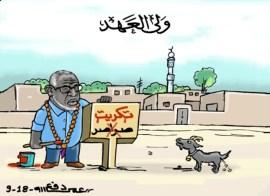 كاريكاتير عمر دفع الله