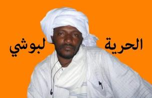 إنقطاع الاتصال بالناشط البوشي وأنباء عن ترحيله الى الخرطوم