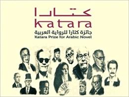 جائزة كتارا للرواية تكرم الفائزين في دورتها الرابعة