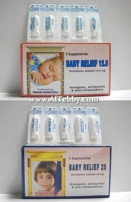دواء drug بيبي ريليف Baby relief