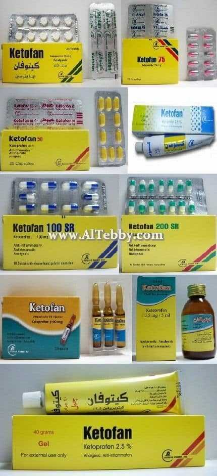 دواء drug كيتوفان Ketofan
