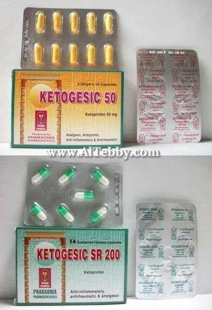دواء drug كيتوجيسك Ketogesic
