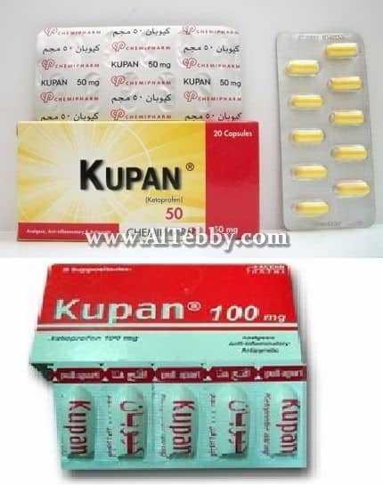 دواء drug كيوبان Kupan