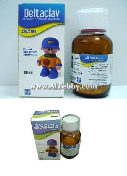 دواء drug دلتاكلاف Deltaclav