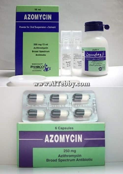أزوميسين Azomycin1 دواء drug