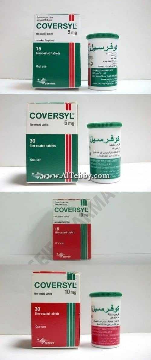 كوفيرسيل Coversyl دواء drug