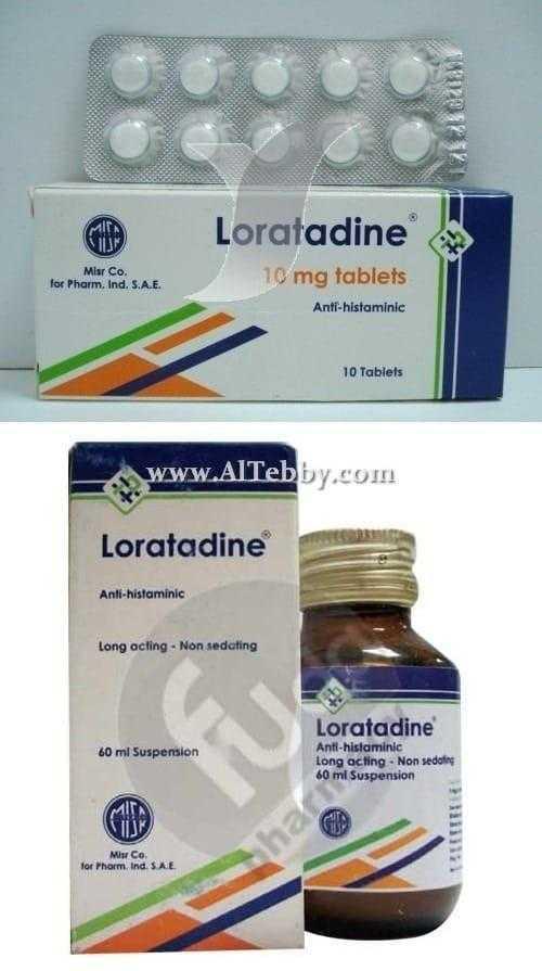 لوراتادين Loratadine دواء drug
