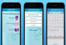 برنامج حاسبة الدورة الشهرية–لحساب مواعيد الدورة الشهرية