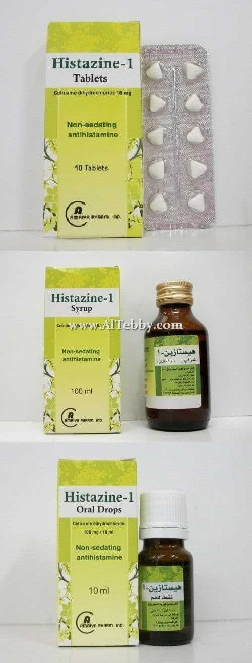 هيستازين-1 Histazine-1 دواء drug