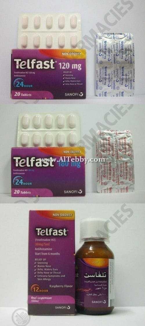 تلفاست Telfast دواء drug