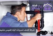 شركة كشف تسربات المياه بخميس مشيط