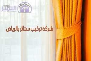 عامل تركيب ستائر شرق الرياض