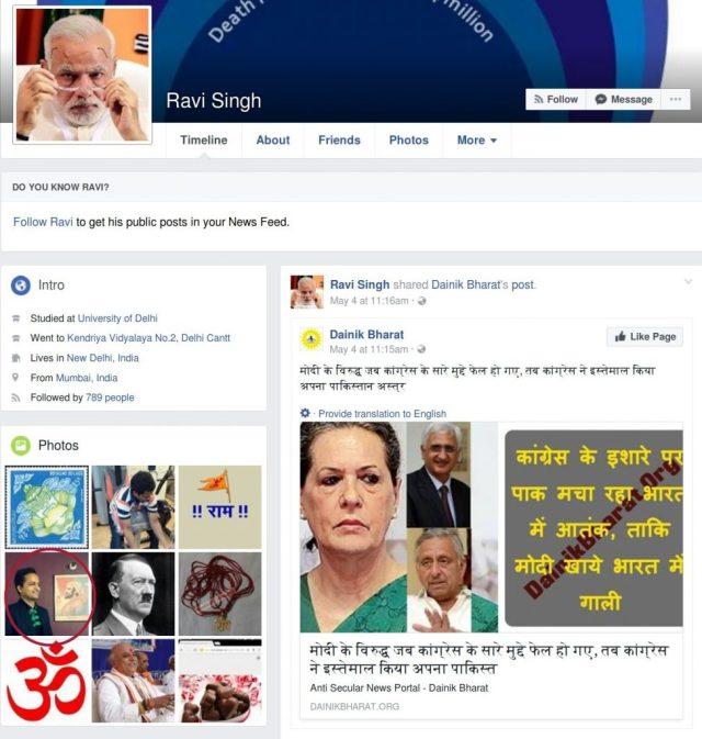 Ravi Singh's present Facebook profile