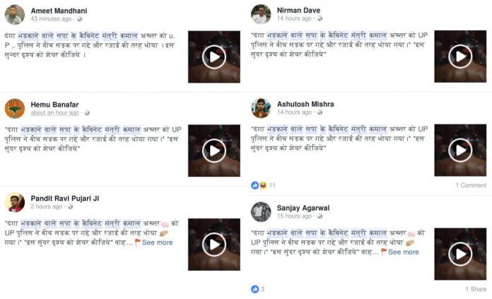 sp-leader-beaten-up-viral-on-facebook