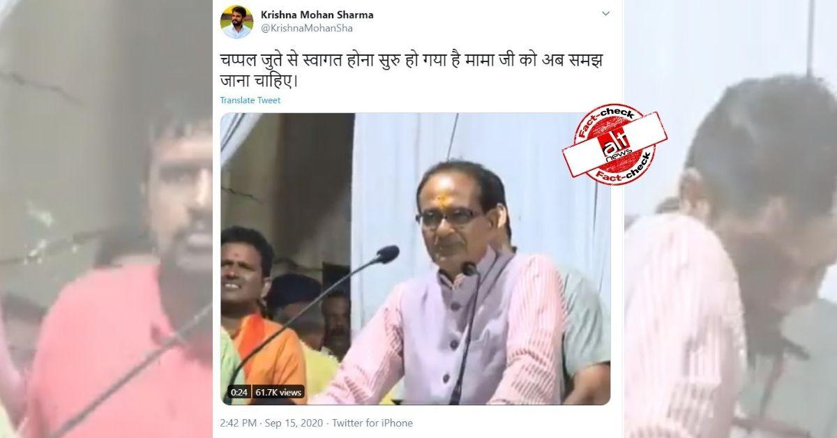 शिवराज सिंह चौहान पर जूता फेंके जाने का वायरल हो रहा वीडियो 2018 का है