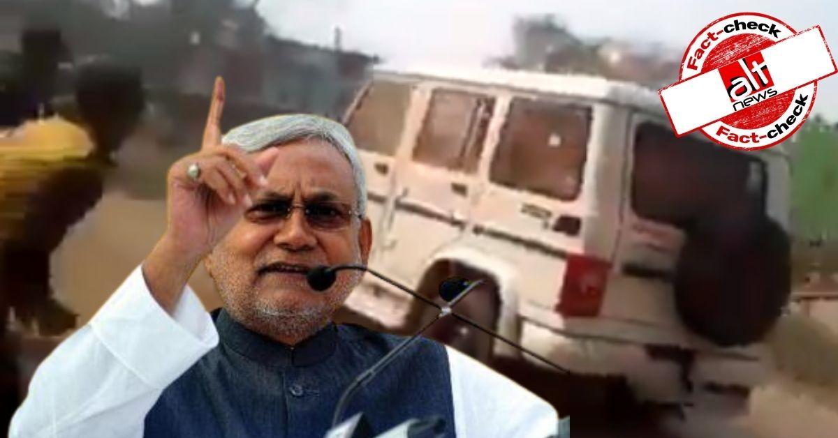 नीतीश कुमार की गाड़ी पर हमले का वीडियो 2 साल पुराना है, अभी का नहीं