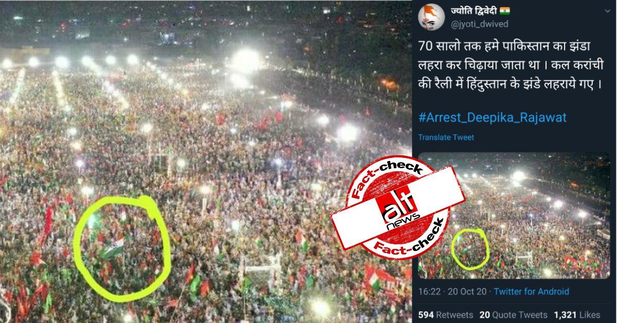 कराची में सरकार विरोधी रैली में भारतीय झंडा नहीं लहराया गया, एडिट की हुई तस्वीर वायरल