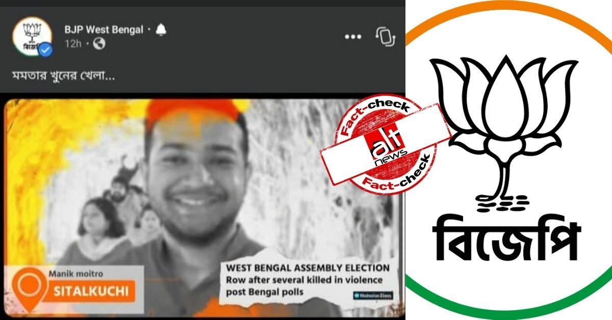 BJP ने हिंसा में मारे गए अपने कार्यकर्ता के नाम पर इंडिया टुडे के पत्रकार की तस्वीर दिखाई