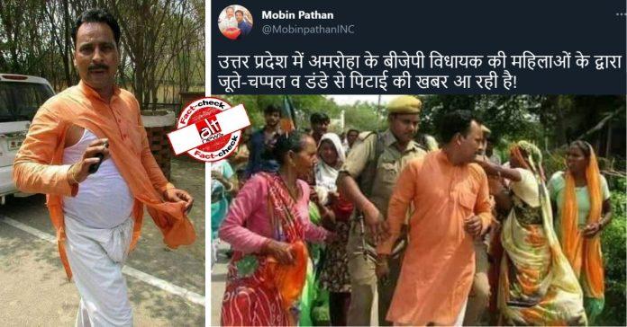 फ़ैक्ट-चेक : क्या अमरोहा के BJP विधायक को महिलाओं ने जूते-चप्पल से पीटा?